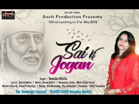 Sai Ki Jogan | Deepika Bhatia | Sufi Sai Bhajan | Soch Productions