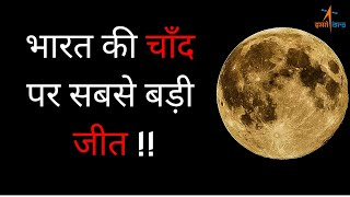 भारत की चाँद पर सबसे बड़ी जीत Chandrayaan 1 | India's biggest mission to the moon Chandrayaan 1
