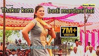 DJ Song |यो ठाकुर कौम बड़ी मरदानी | Yo Thakur kom badi mardani