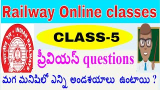 Railway online coaching class -5 in telugu |Railway group-d previous questions