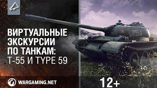 Виртуальные экскурсии по танкам: T-55 и Type 59. Видео 360°