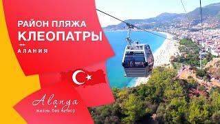 Турция Аланья Обзор районов Алании Район Saray пляж Клеопатры Инфраструктура района