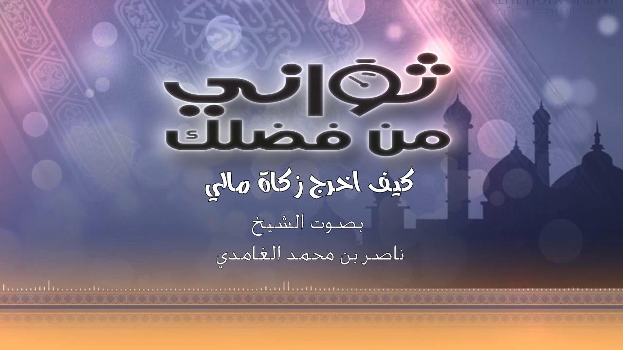 كيف اخرج زكاة مالي - الشيخ/ ناصرال زيدان الغامدي