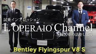 ベントレー フライングスパー V8S 試乗インプレッション Bentley Flying Spur