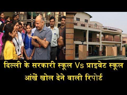 दिल्ली के सरकारी स्कूल Vs प्राइवेट स्कूल/GROUND REPORT FROM DELHI GOVT. SCHOOL CAMPUS
