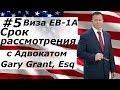 Виза EB1A Срок Рассмотрения   Адвокат Gary Grant