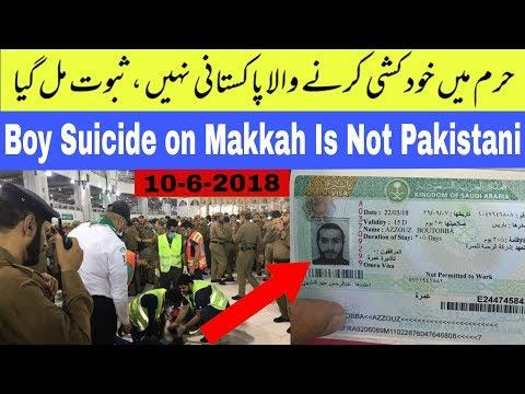 Masjid Ul Haram Today Live News | Boy Suicide on Makkah is Not Pakistani Khana Kaaba incident