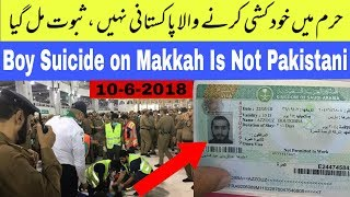 Masjid Ul Haram Today Live News | Boy Suicide on Makkah is Not Pakistani Khana Kaaba incident