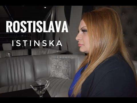 Rostislava - Istinska / Ростислава - Истинска 2018