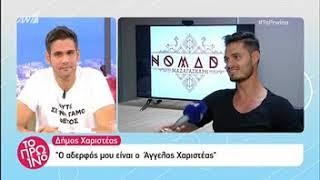 peoplegreece.com: Οι δηλώσεις των παικτών για τη συμμετοχή του στο Nomads Μαδαγασκάρη