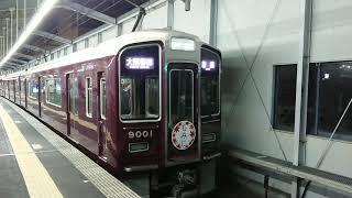 阪急電車 宝塚線 9000系 9001F 発車 三国駅