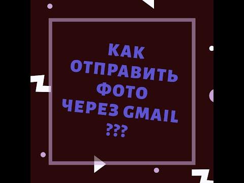 Как отправить фотографию через электронную почту ?