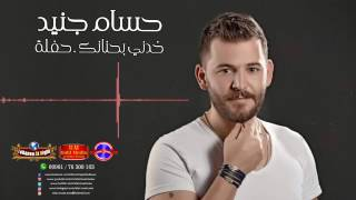 حسام جنيد خذني بحنانك جديددد 2017