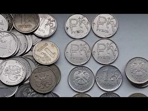 ** Что дала (солянка) 1 руб монет**переборка