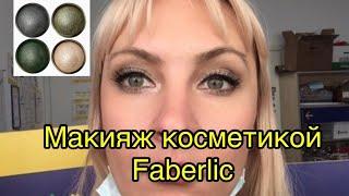 Тестирую тени Faberlic