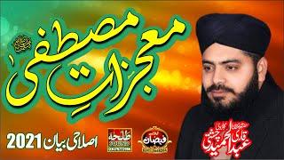 New Bayan 2021 | Mojzat e Mustafa | Allama Abdul Hameed Chishti Golarvi | Talha sound Gujranwala