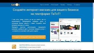 Как открыть свой интернет магазин. часть №1