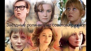 Звездные роли актрис советского кино