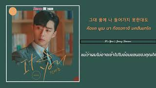 Gambar cover [SUBTHAI] It's You | Jeong Sewoon OST What's Wrong with Secretary Kim OST Part 2