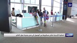 الملكية الأردنية تمكّن مسافريها من الوصول إلى مدن جديدة حول العالم - (7-2-2019)