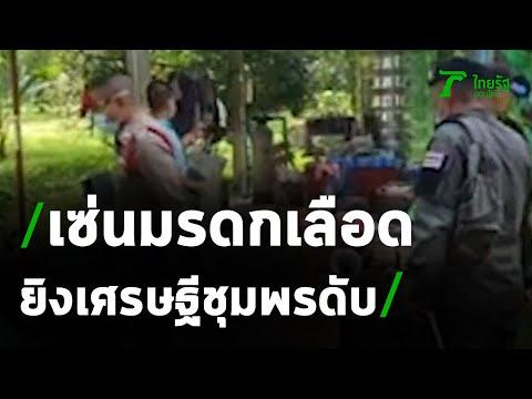 ยิงเศรษฐีชุมพร 2 ศพ คาดปมมรดกเลือด | 011163 | ข่าวเช้าไทยรัฐ เสาร์อาทิตย์