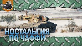 Ностальгия по Чаффи ★ World of Tanks
