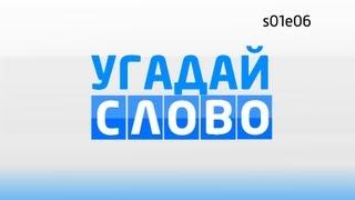 Угадай слово s01e06 (от 12.05.2013)