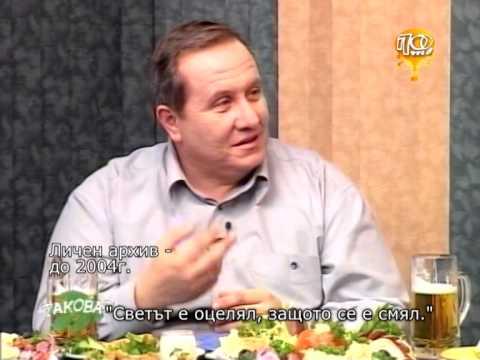 Шкумбата, карамфилов ,гърбов и др. СМЯХ