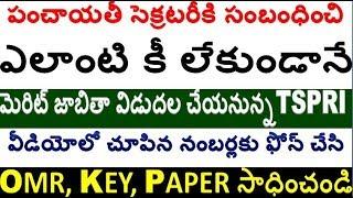 Panchayati secreray total Recruitment process details For all Aspirants by SRINIVAS Mech