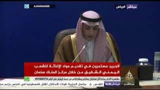 الجبير: إذا أرادت إيران علاقات جيدة فعليها تغيير سياستها