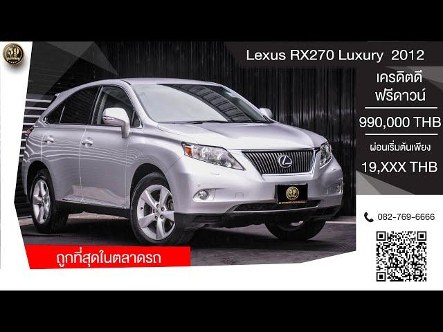 🔥 Lexus RX270 Luxury 2012 🔥 ถูกที่สุดในตลาดรถแล้ว ราคา 990,000 บาท เพียง