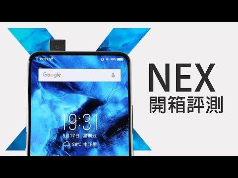 「邦尼評測」這才是未來?vivo NEX 開箱評測(值不值得買?真 ...