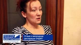 Видео-отзыв о заполнении декларации 3НДФЛ