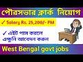 জেলা পৌরসভায় 8th pass নিয়োগ 2019 | Municipal corporation recruitment | West Bengal