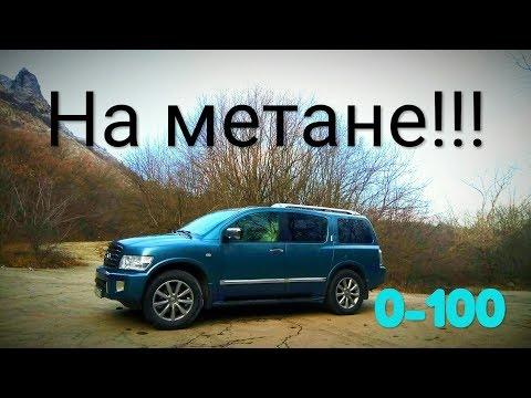 Что купить за 700-900 тысяч? Infiniti QX56/Qx80 с расходом 2 рубля на км (Метан). Замер 0-100