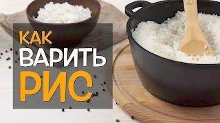 Как варить рис для гарнира в кастрюле