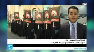 ...المملكة العربية السعودية-إيران.. صراع الخلافات الطائ