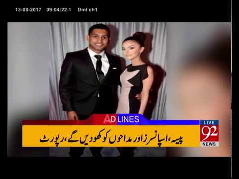 92 News Headlines 09:00 AM - 13 August 2017 - 92NewsHDPlus
