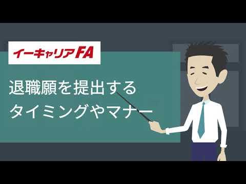 イーキャリアFA - 退職願を提出するタイミングやマナー/転職ノウハウ
