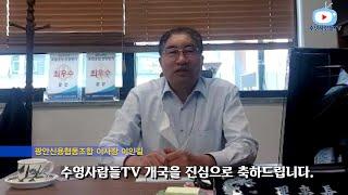[수영사람들TV 개국 축사] 광안신용협동조합 이인길 이…