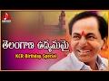 Download Telangana CM KCR Birthday Special Song | Telangana Udhyamamayi song  | Amulya Audios And s MP3 song and Music Video