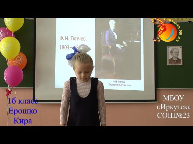 Изображение предпросмотра прочтения – КираЕрошко читает произведение «Весна (Зима не даром злится…)» Ф.И.Тютчева