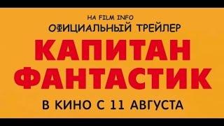 Премьера 11 августа 2016 - Капитан Фантастик (2016) Русский трейлер