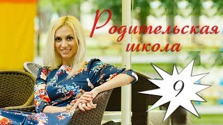Персональный блог психолога Анастасии Мартыненко 9 выпуск: Отношения родителей с подростками