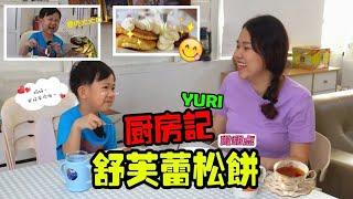 (廚房記)做甜點''舒芙蕾鬆餅''RON變好嘮叨啦!!!!【YURI頻道】