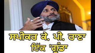 """Punjab Vidhan Sabha Speaker is a mouthpiece of congress,"" Sukhbir Badal, SAD President"