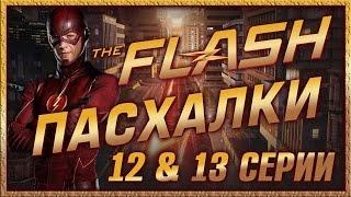Пасхалки в сериале Флэш - 1 сезон ( 12 & 13 серии ) / Flash Ep. 12 & 13 [Easter Eggs]