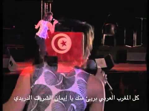 Imen Cherif - Concert in Paris فضيحة ايمان الشريف