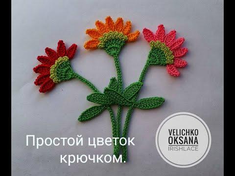 Простой цветок крючком.Элемент для ирландского кружева.
