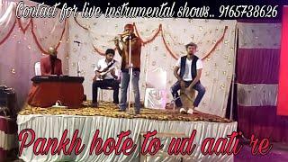 Pankh hote to ud ati || Flute live recorded || Instrumental | Flute cover || Bansuri Resimi